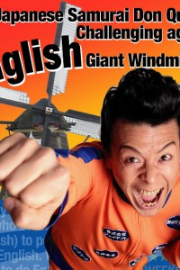 REVIEW: JAPANESE SAMURAI DON QUIXOTE CHALLENGING AGAINST ENGLISH GIANT WINDMILLS!! @ Ottawa Fringe 2015
